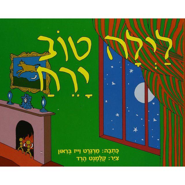 Goodnight Moon: Hebrew