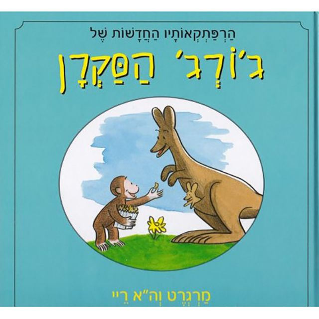 The New Adventures of Curious George: Hebrew