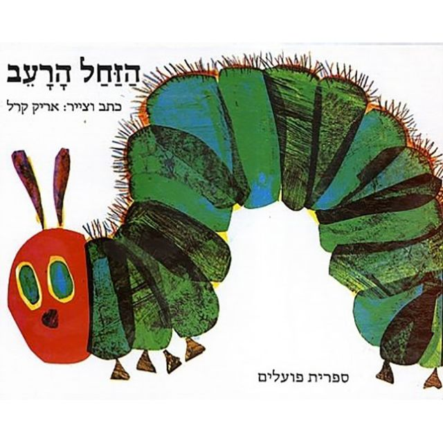 The Very Hungy Caterpillar Board Book: Hebrew Language Edition