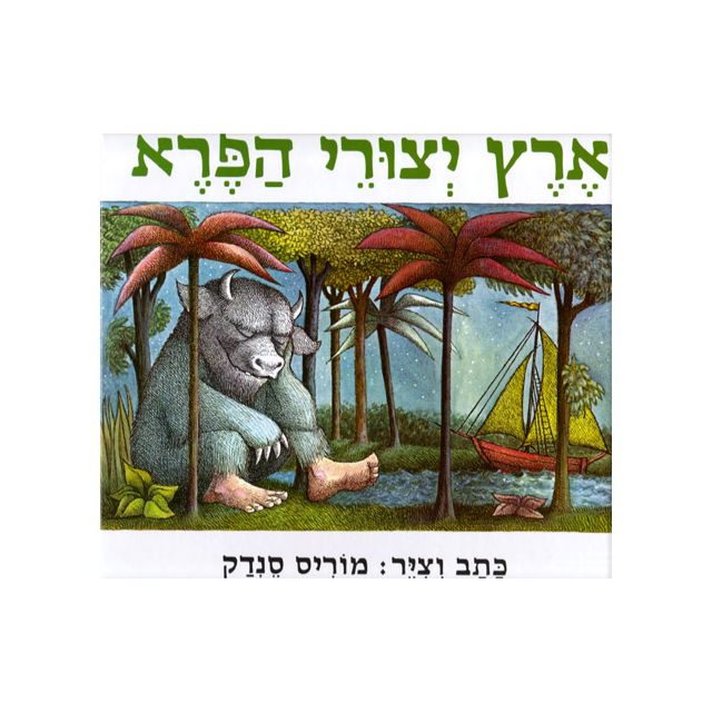 Where the Wild Things Are: Hebrew